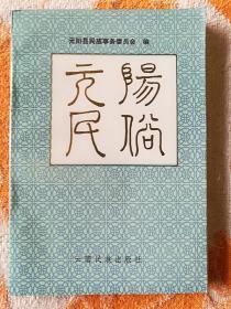 元阳民俗(一版一印)印数2000册