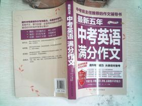 最新五年中考英语满分作文/中考班主任推荐的作文辅导书