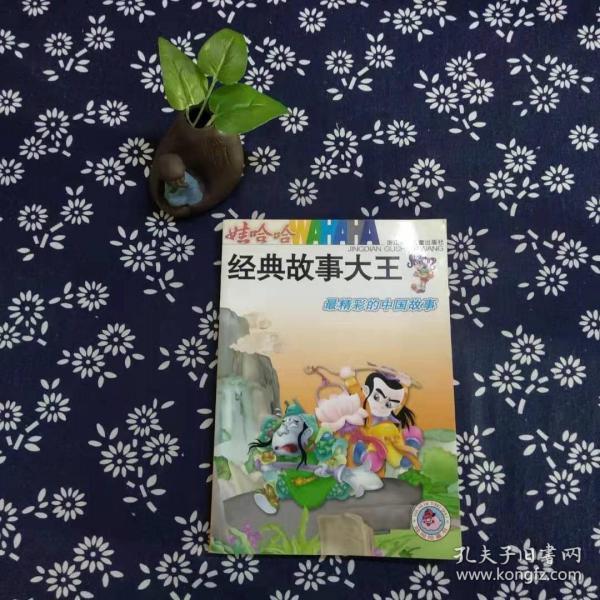 娃哈哈经典故事大王--最精彩的中国故事