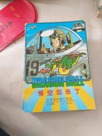 七龙珠        13本合售100元       海南版     卷五有毛病图片可以看出来