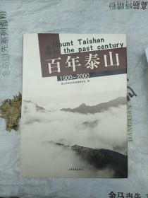 百年泰山:1900~2000:[摄影集]