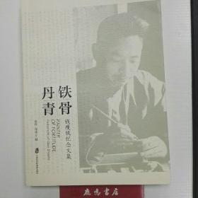 铁骨丹青:钱瘦铁纪念文集