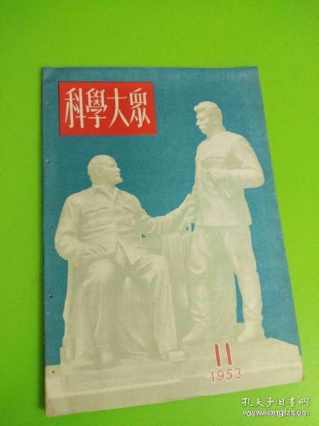 科学大众1953年5月号、第9期、第11期、1953年第12期,四本书合售
