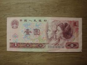 补号901---90年壹元(1元)--冠号ZE