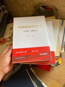 中国经济学40年(1978-2018)