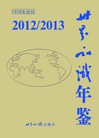 世界知识年鉴2012/2013