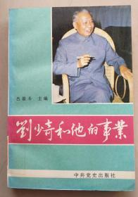 刘少奇和他的事业—— 研究选萃