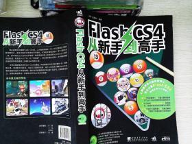 Flash CS4从新手到高手