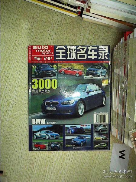 全球名车录  2007中文版