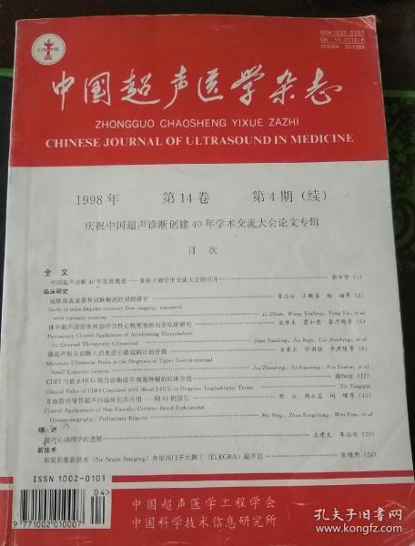 中国超声医学杂志1