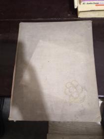世界各国【图文并茂/1957年一版一印】