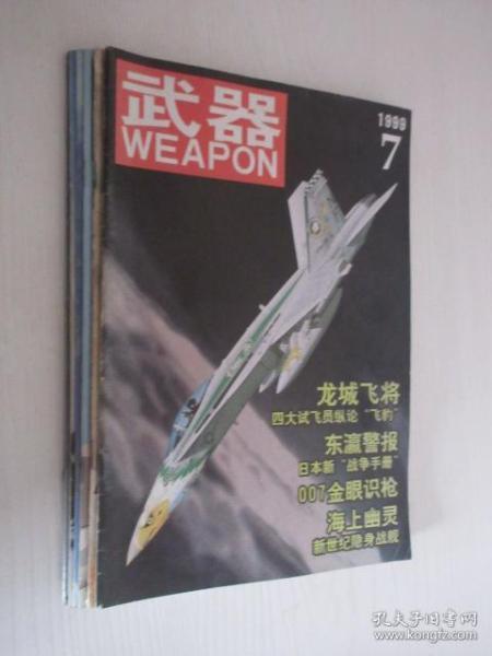武器  1999年第7-12期共6本合售