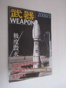 武器     2000年第3期