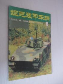 坦克装甲车辆    1994年第5期