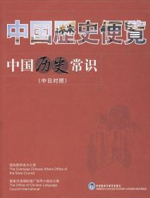 中国历史常识(中日对照)
