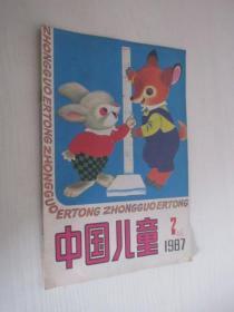 中国儿童    1987年第2期