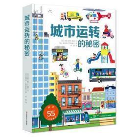 耕林童书馆:城市运转的秘密