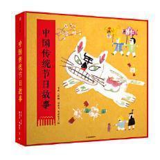 中国传统节日故事