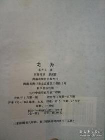 童话大王 1991年【第1期 第12期】