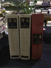 辞海(上中下三册)