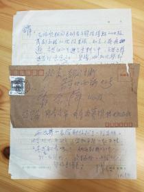 【独自叩门·墨迹·艺术·人文社科】YSXJ·25·15·着名表演艺术家·一代老戏骨·《篱笆·女人和狗》·男主角·田成仁·信札一通一页