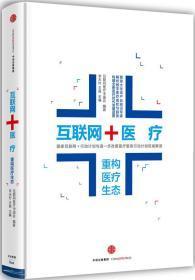 互联网+医疗(重构医疗生态)