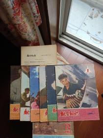 航空知识66/124567含增刊,65/12