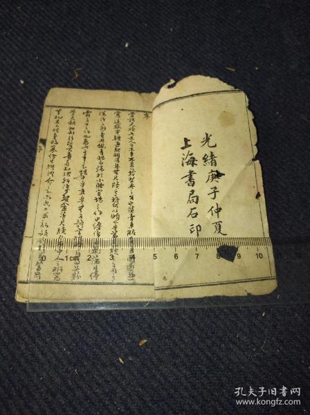 光绪庚子上海书局石印《增广写信不求人》卷一,一册不全