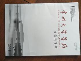 常州大学学报(社会科学版)2019年第1期