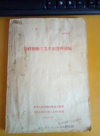 苏联制糖工业考察资料汇编