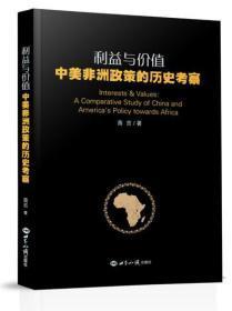 利益与价值:中美非洲政策的历史考察