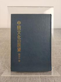 《中国文化的展望》殷海光