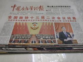 中国应急管理报。2019年40份
