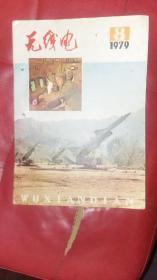 无线电1979