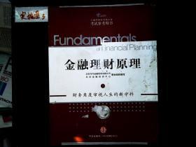 金融理财原理(下)(