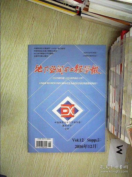 地下空间与工程学报 2016年12月 第12卷 增刊二 .