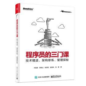 程序员的三门课:技术精进、架构修炼、管理探秘