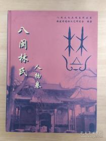 《八闽林氏 人物卷》【编号】
