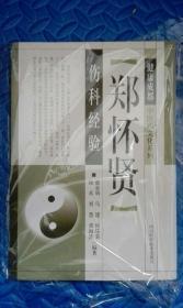 《郑怀贤伤科经验》(库存原版书)