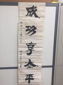 中国清朝老书法 1896年书写 保真 保手写 纸片 尺寸131*35厘米 品相如图 成字有几个小洞 介意慎拍