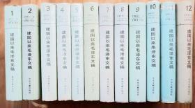 建国以来毛泽东文稿  1—12册合售  ( 精装 品好    有书衣   )【包邮】