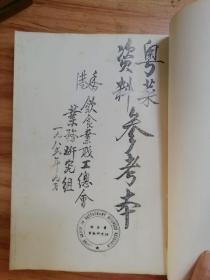 粤菜资料参考本
