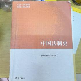 中国法制史作者马工程
