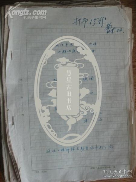 六十年代武汉市总体规划阶段工程地质勘定报告