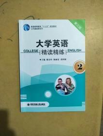 大学英语精读精练2(第三版)