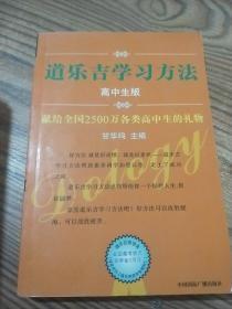 道乐吉学习方法:高中生版