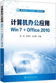 计算机办公应用Win7+Office2010(徐阳)