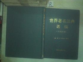 世界著名法典选编行政法卷