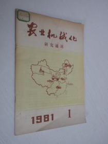 农业机械化通讯研究   1981年第1期