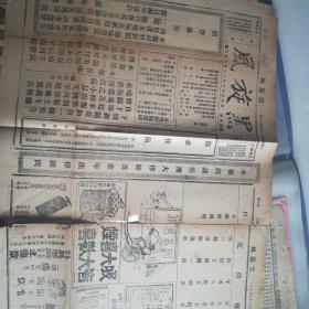稀见报《黑旋风》,共产党早期在法租界内容,提到伪装书《何典》《情书一束》等,刘海栗西贡卖画,品弱断开,定为一品